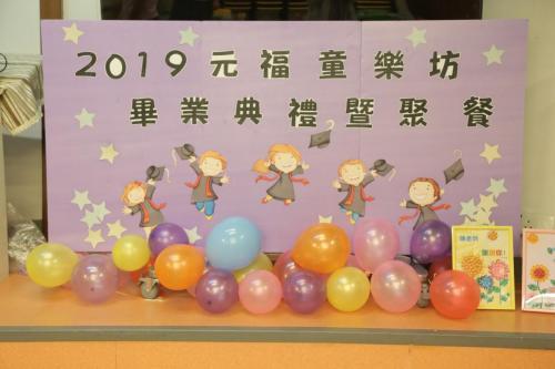 2019 童樂坊 畢業典禮暨聚餐